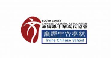 Irvine Chinese School [S]
