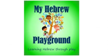 My Hebrew Playground [P]