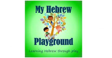 My Hebrew Playground [P]